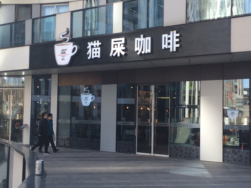 R RMB 268 Buys You a Cup of (Literally) Shitty Coffee in SLT Soho