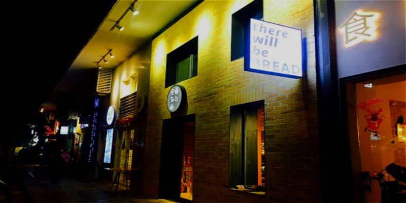 There Will Be Bread, New Promising Bakery Opens at Xingfucun