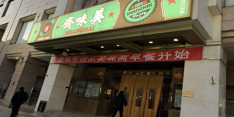 Time-Honored Shanghai Family-Style Restaurant Meiweizhai at Agreeable Prices Reopened in Niujie