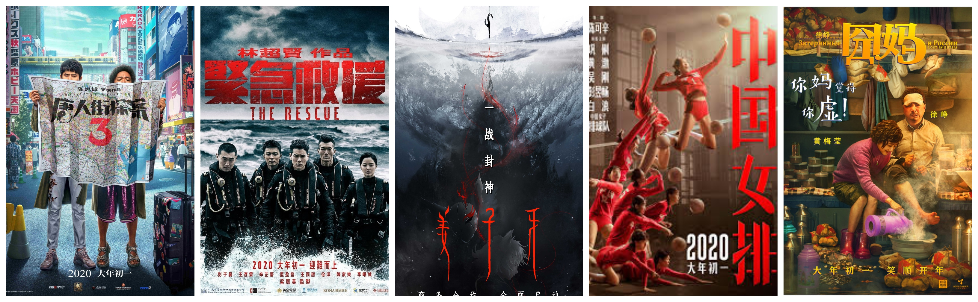 Updated 5 Chinese Blockbusters Looking To Conquer The Box Office This Cny All Delayed The Beijinger