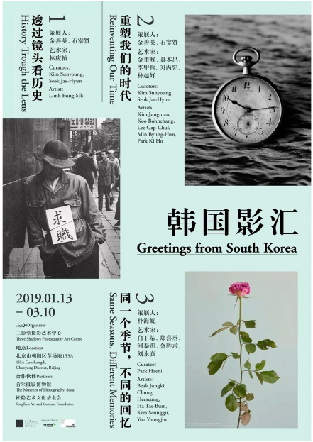 Art   Greetings from South Korea   the Beijinger